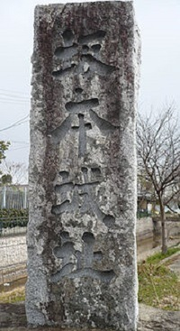 坂本城跡.jpg