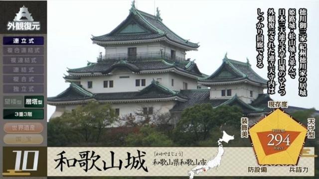 wakayama.JPG